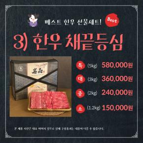 맛뜨락선물세트(채끝등심)특,대,중,소