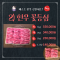 맛뜨락선물세트 (한우꽃등심) 특,대,중,소