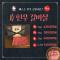 고품격 한우 선물세트(갈비살) 특,대,중,소