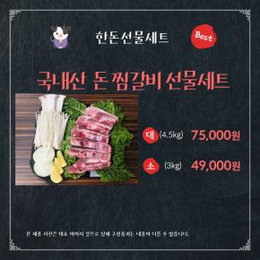 맛뜨락(한돈)국내산 돈찜갈비 선물세트 대,소
